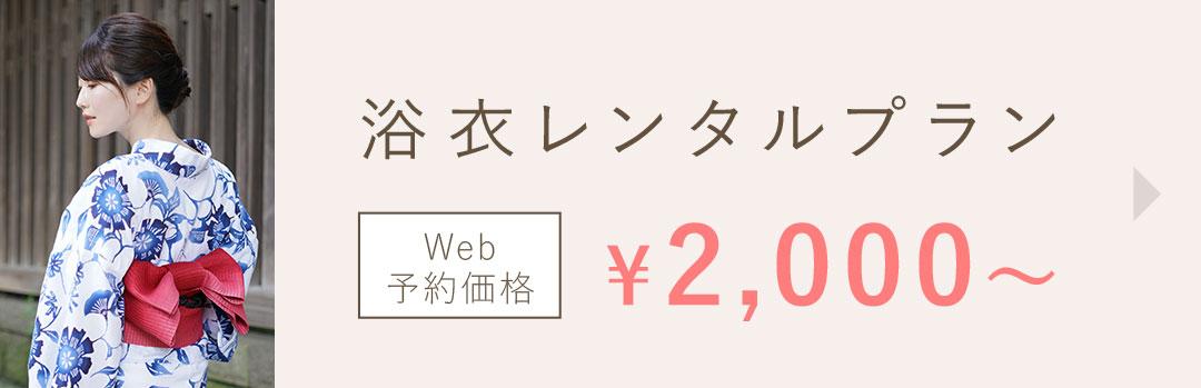 京都着物レンタル京越 浴衣レンタル