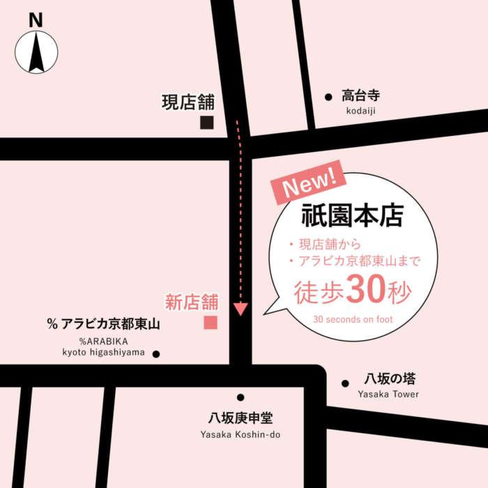 着物レンタル京越祇園本店 移転リニューアルオープン