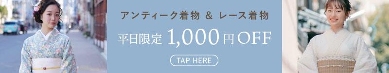 平日限定1,000円割引