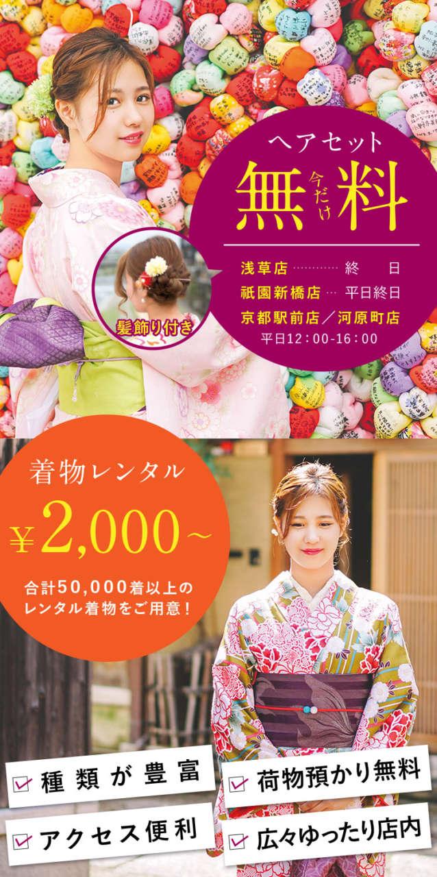 京都・浅草の着物レンタル ヘアセット無料!