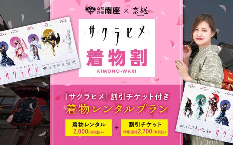京都駅前店より『サクラヒメ』推し色コーデの紹介です