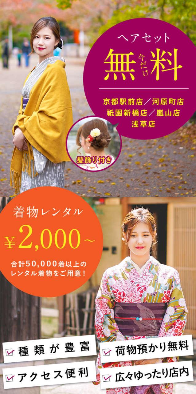 京都 浅草 着物レンタル ヘアセット無料