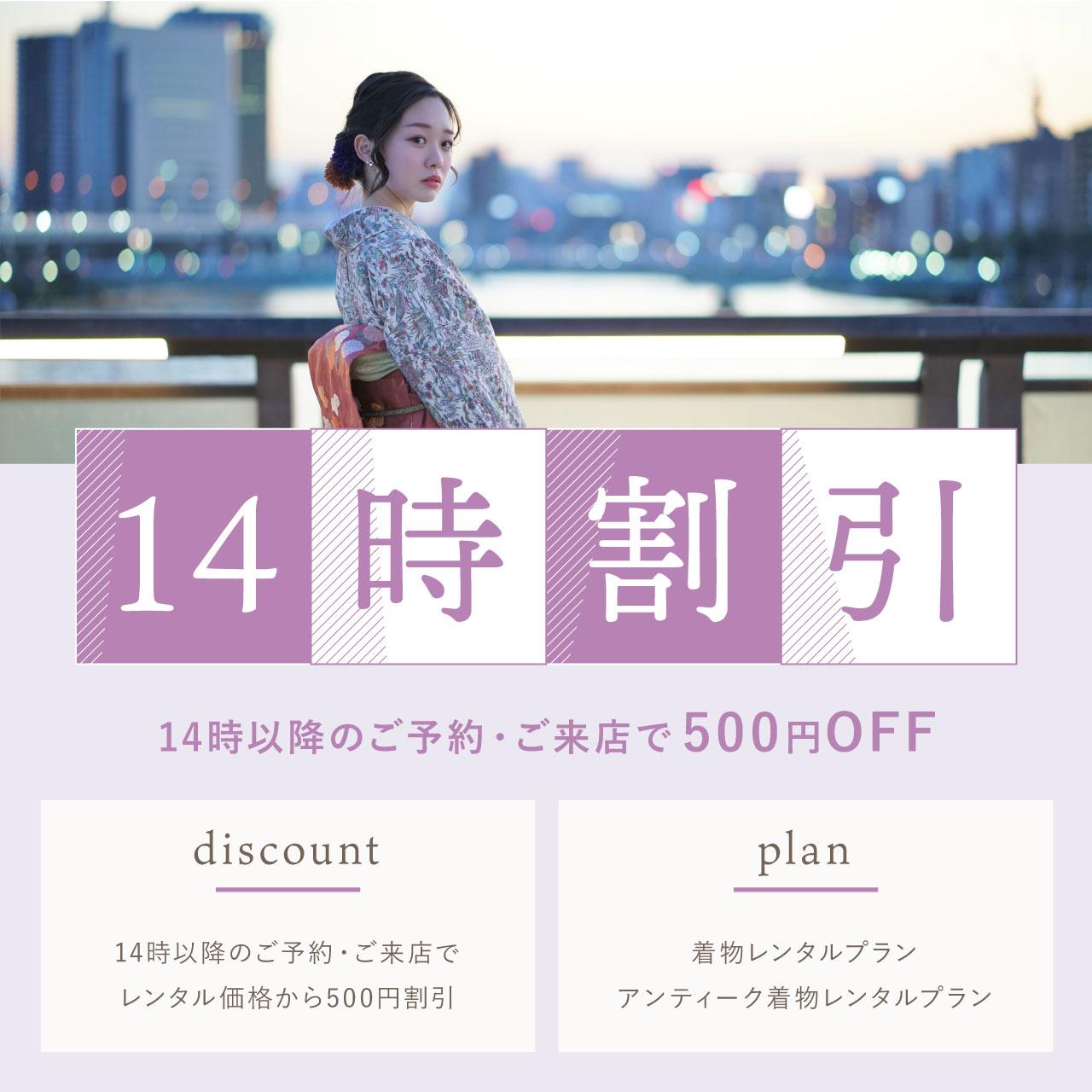 京都浅草着物レンタル 14時割引