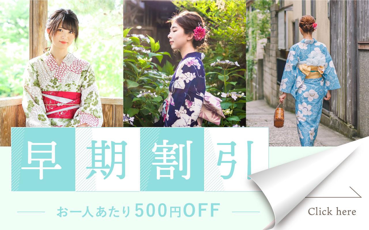 14時以降レンタル500円割引!午後から着物レンタルを満喫!