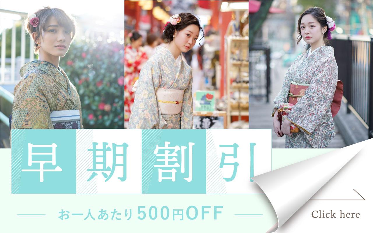 早めのご予約で着物レンタル500円OFF!
