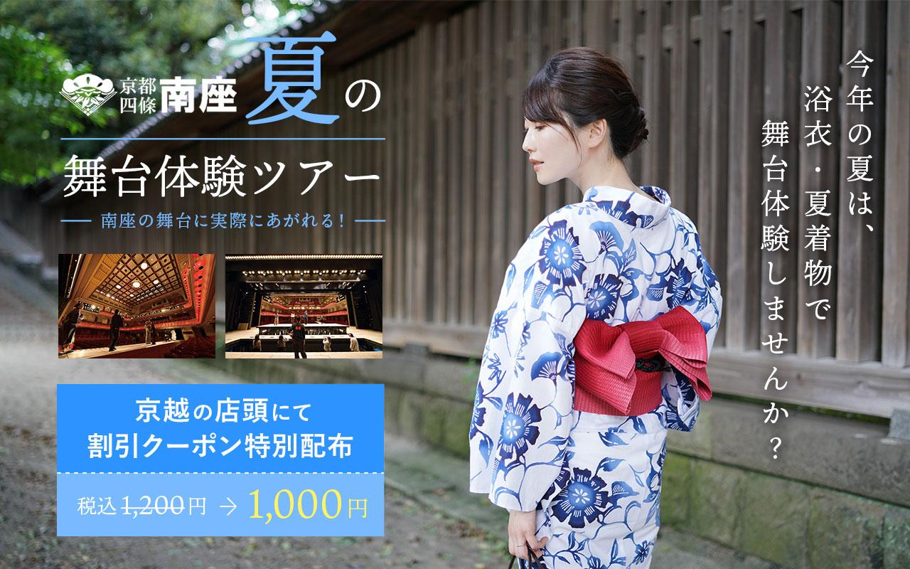 南座 夏の舞台体験ツアー|浴衣レンタル京越で割引クーポン特別配布!