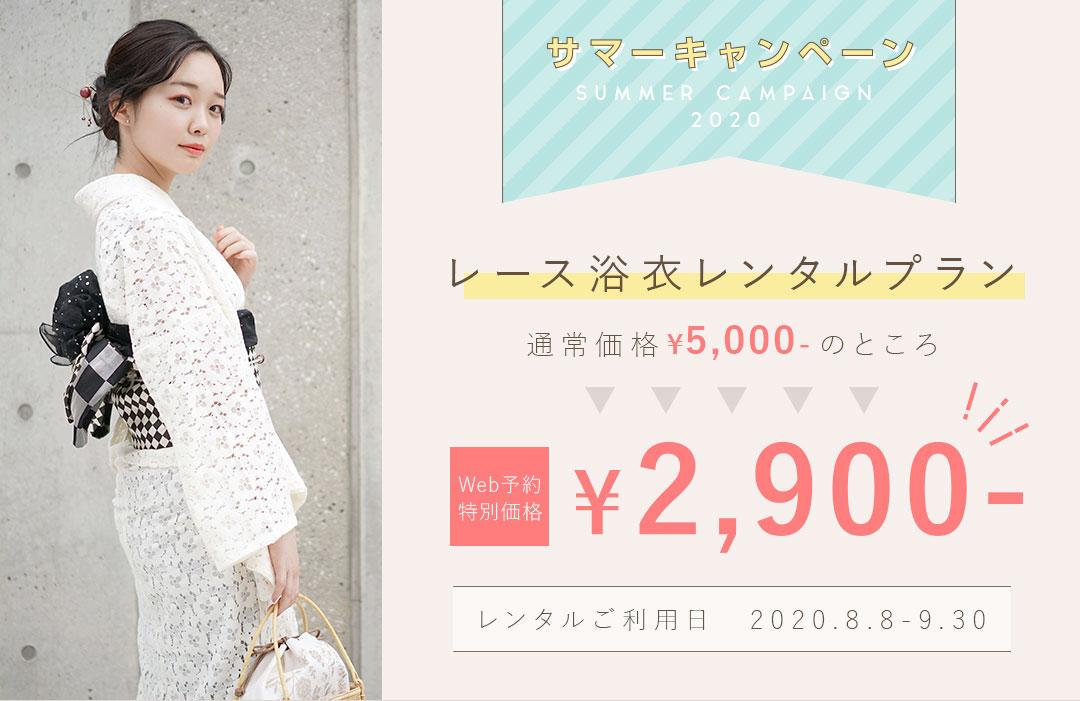 京都レース浴衣レンタル京越
