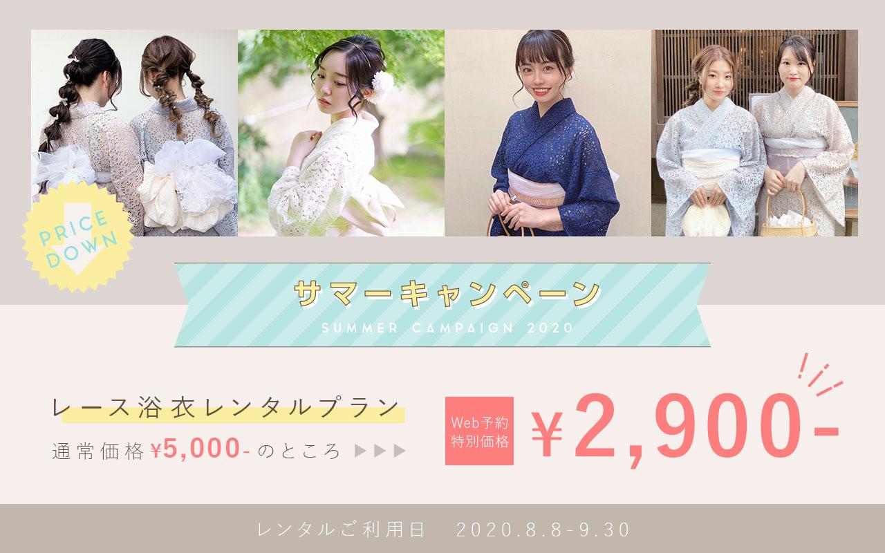 京都アンティーク着物レンタル京越 サマーキャンペーン通常5,000円のところ2,900円!