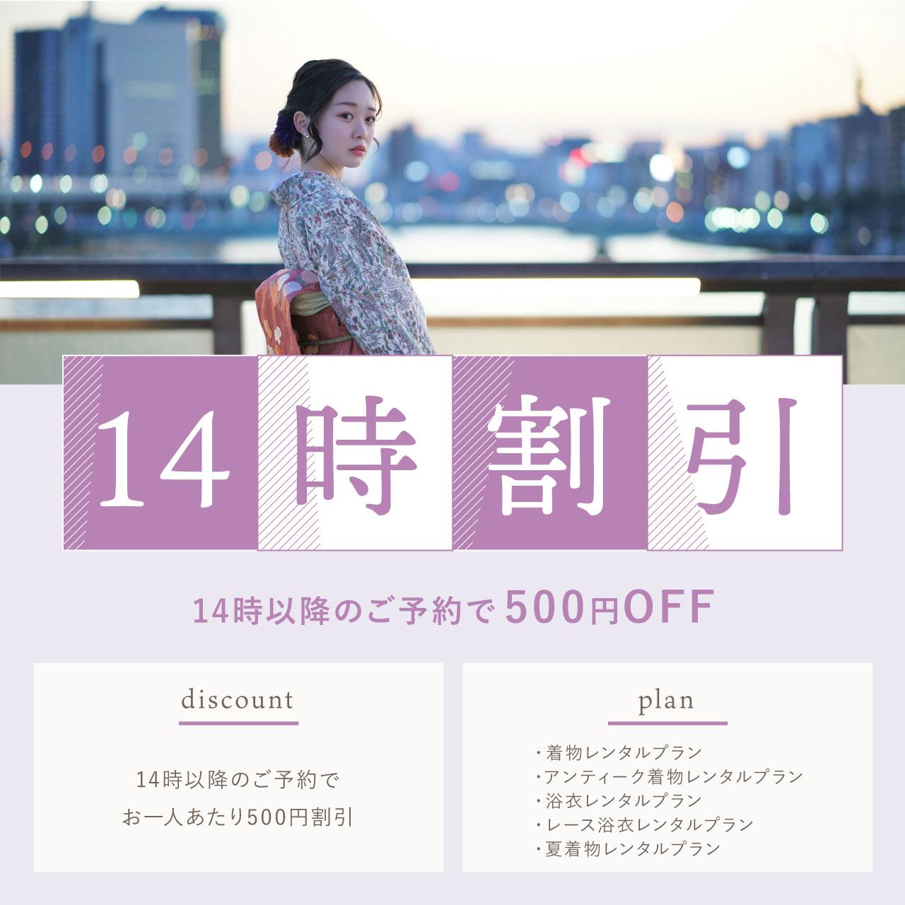 京都着物浴衣レンタル京越 14時割引 午後割引