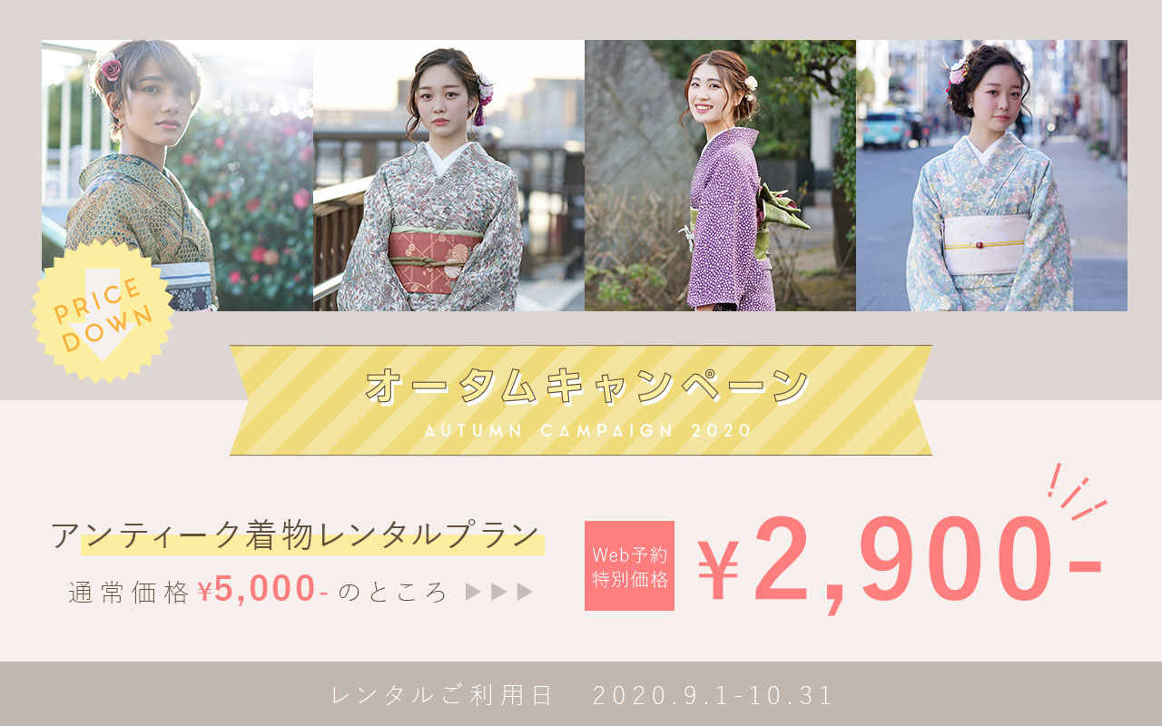 京都アンティーク着物レンタル京越 オータムキャンペーン通常5,000円のところ2,900円!