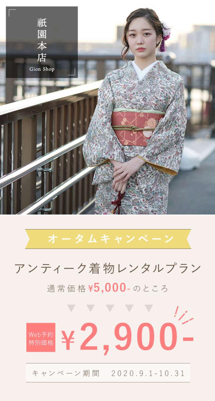 京都アンティーク着物レンタル京越 祇園本店