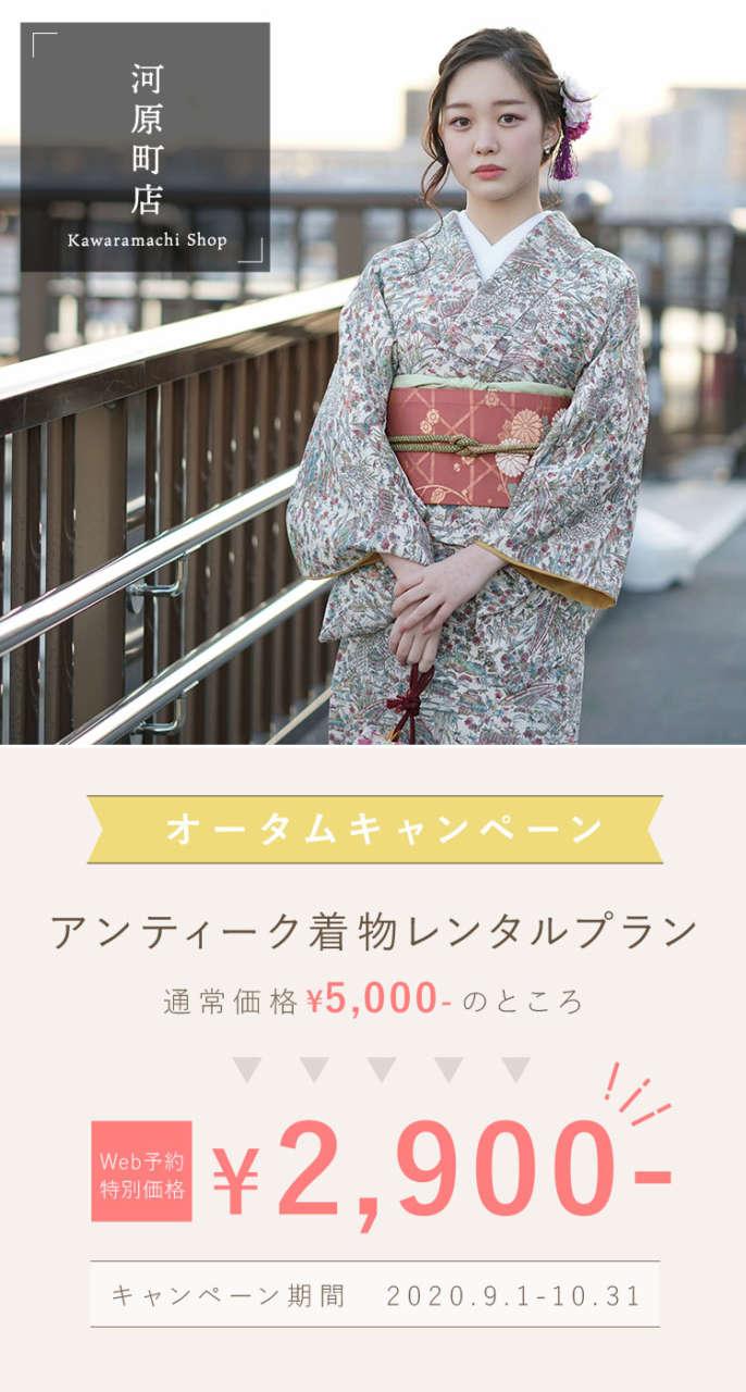 京都アンティーク着物レンタル京越 河原町店
