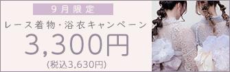9月限定 レース着物・浴衣キャンペーン 3,300円(税込3,630円)