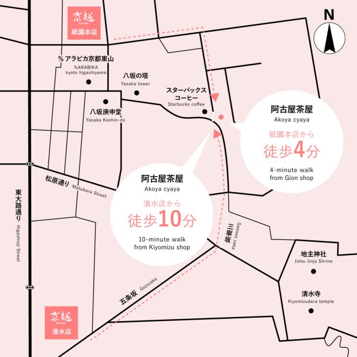京越清水店と京越祇園本店から阿古屋茶屋への地図