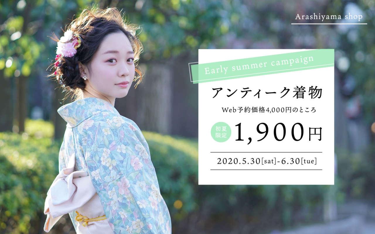 京都着物レンタル 嵐山店