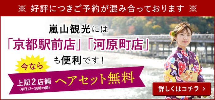 嵐山観光には京都駅前店と河原町店も便利です!
