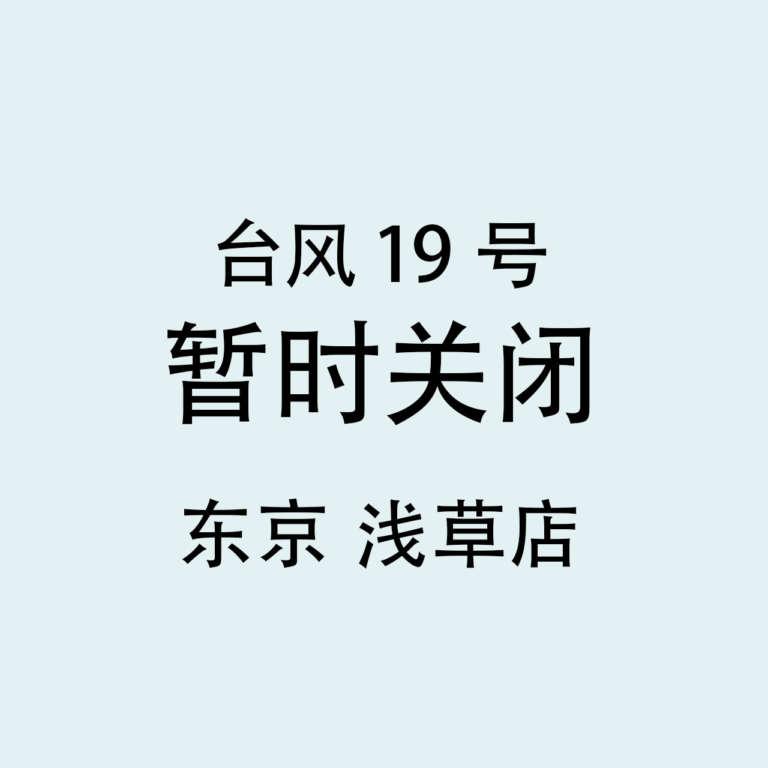 【浅草店】2019.10.12由于台风暂时关闭