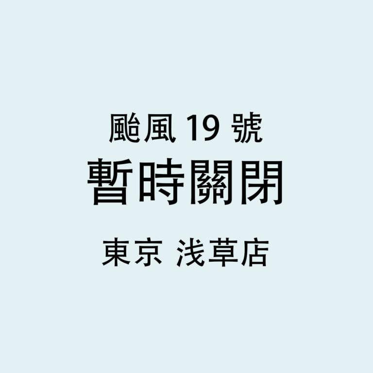 【東京 浅草店】2019.10.12由於颱風暫時關閉