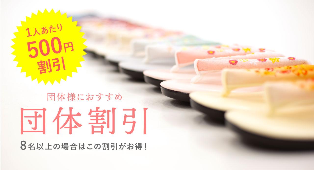 京都着物レンタル1,500円~ 団体割引