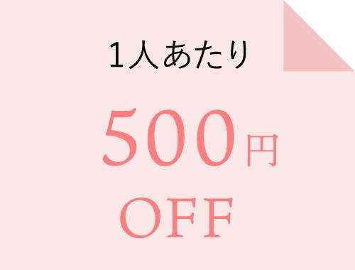 一人あたり500円割引