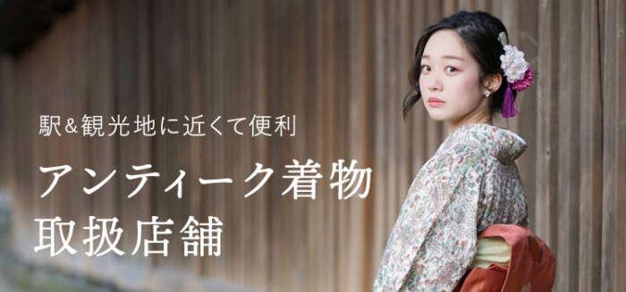 京都アンティーク着物レンタル