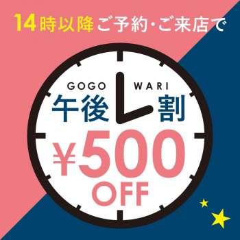 gogowari_jp-min