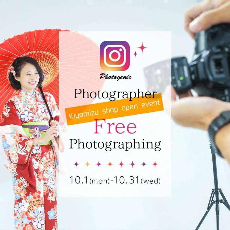 Kiyomizu shop OPEN commemoration free studio shooting!