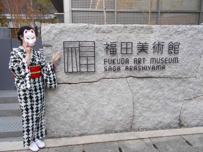 京都・嵯峨嵐山 福田美術館