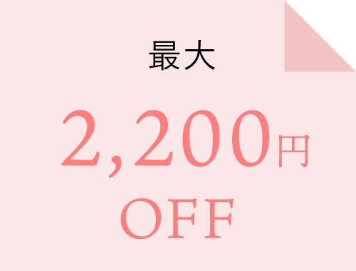 2200円割引