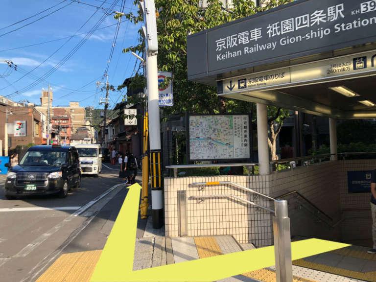 京阪「祇園四条駅」1番出口