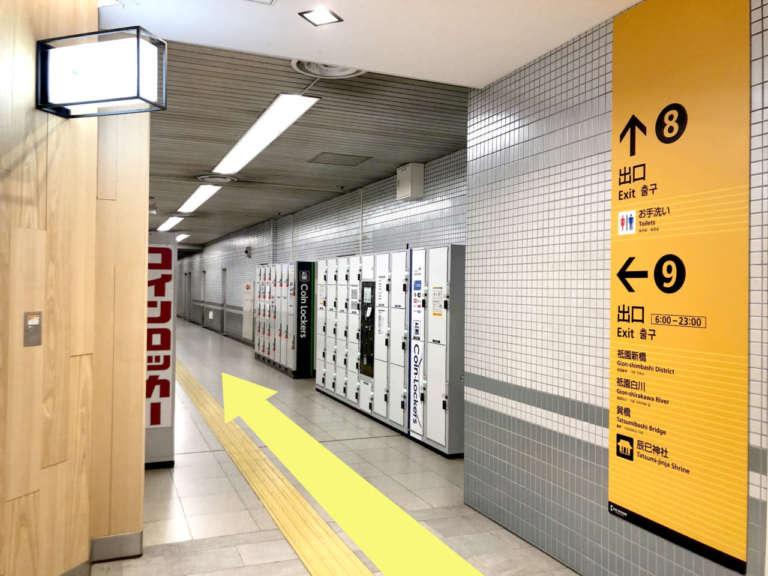 京阪祇園四条駅9番出口