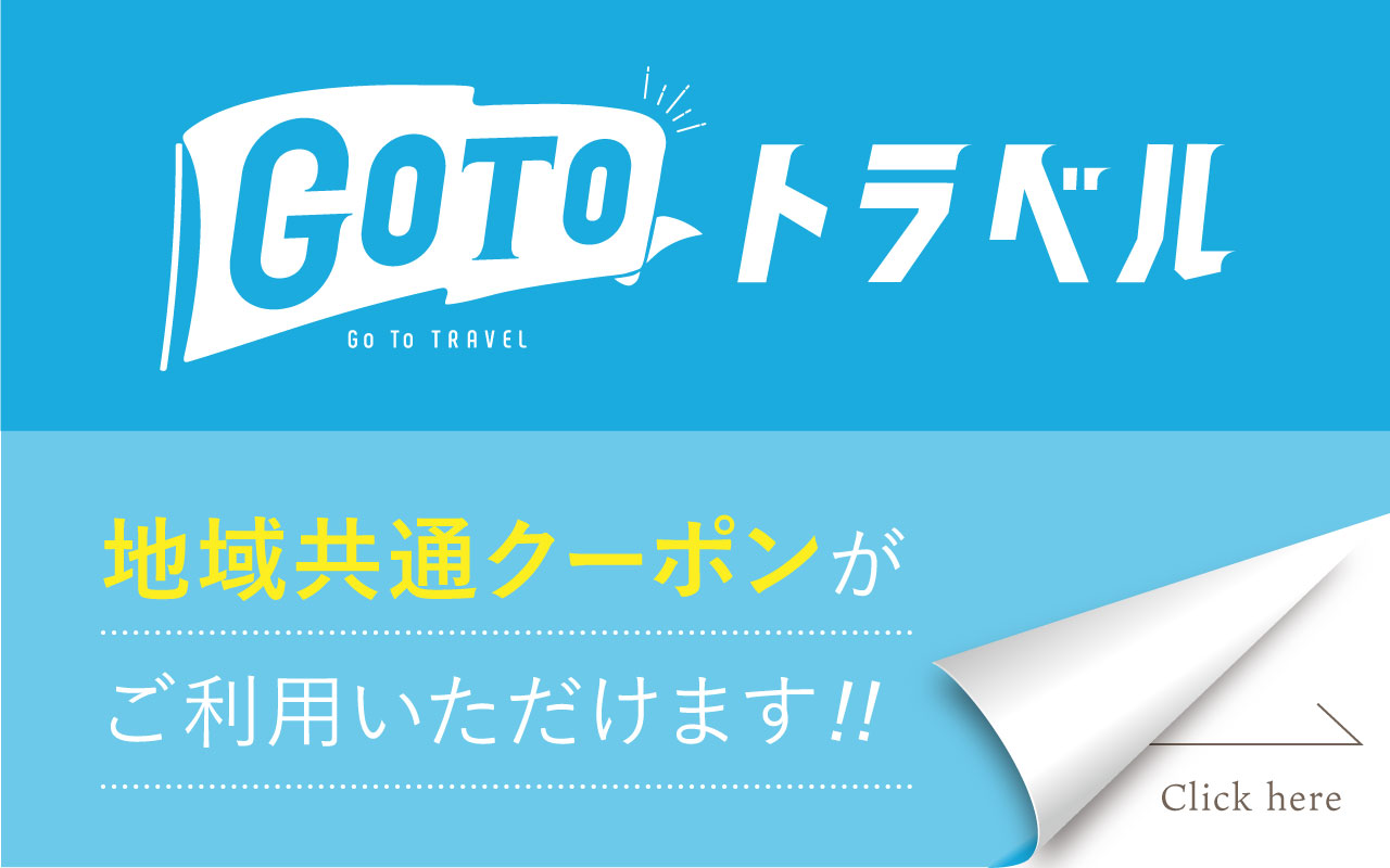 Go To トラベル地域共通クーポン取扱店 着物レンタル京越