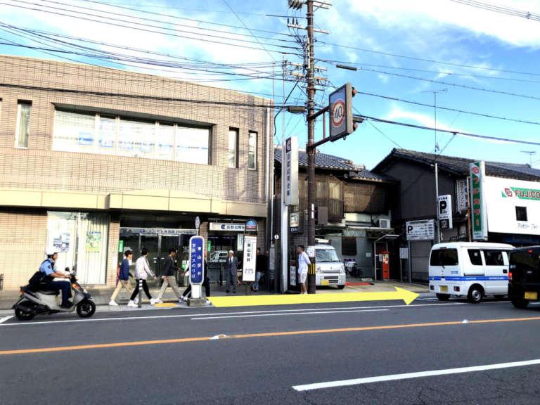 京都市バス東山安井バス停