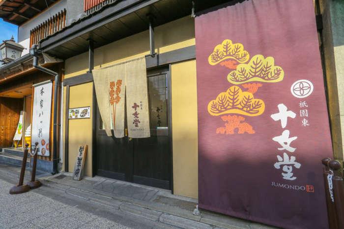 京都十文堂外観