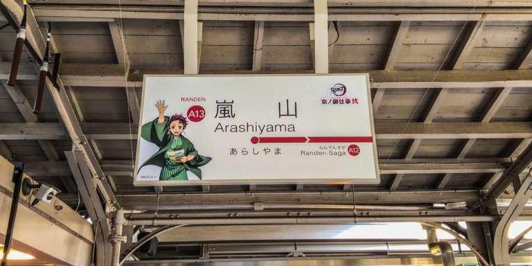 「鬼滅の刃 京ノ御仕事弐」嵐山駅ホーム