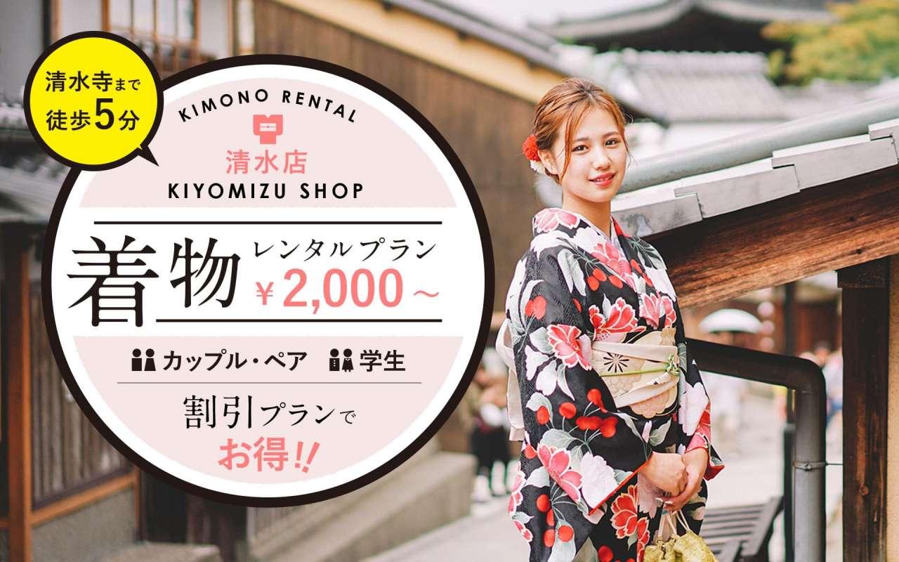 清水店 オープンしました!京都最大の敷地面積!観光に便利な五条坂。5000着から選べるお着物! | 【京越】京都最大級 市内に着物(きもの)レンタル6店舗。