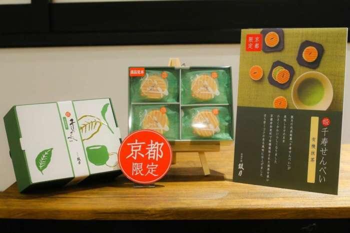 千寿せんべい京都限定「有機抹茶」