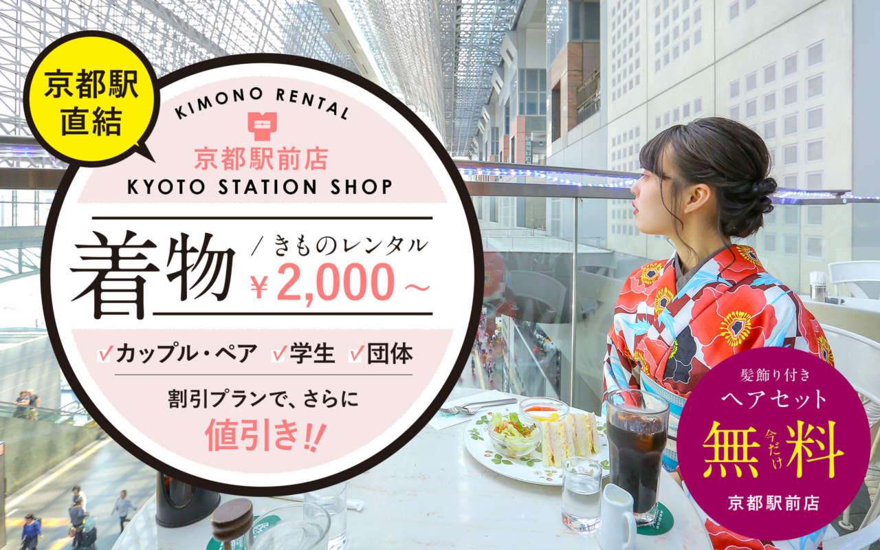 着物レンタル ヘアセット無料 京都駅前店