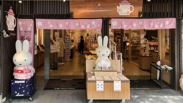 みっふぃー桜きっちん嵐山店