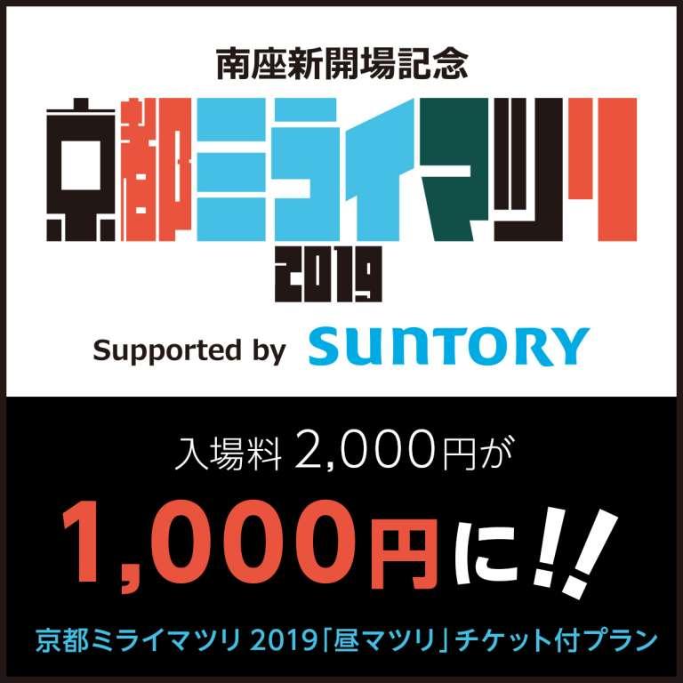 「京都ミライマツリ2019」 チケット付プラン 販売開始!