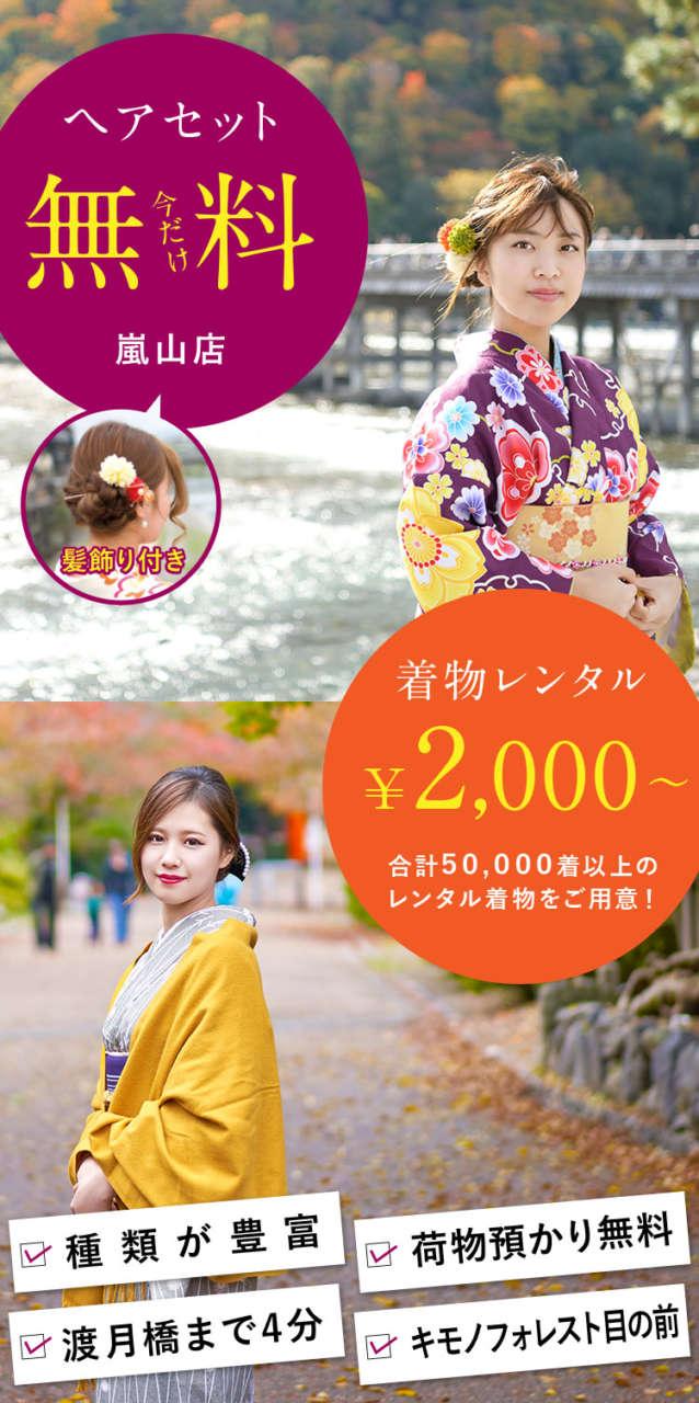 着物レンタル 京越 嵐山店