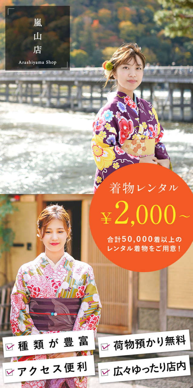 嵐山で着物レンタル・浴衣レンタルするなら「京越」嵐山店
