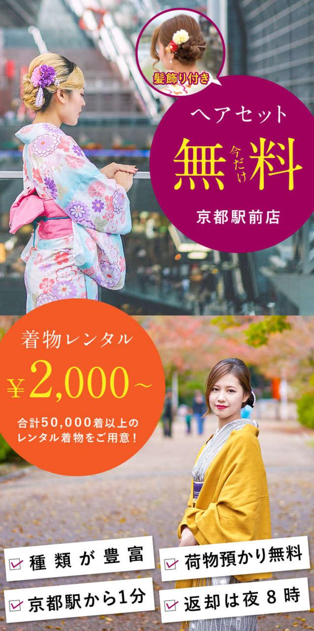 着物レンタル 京越 京都駅前店