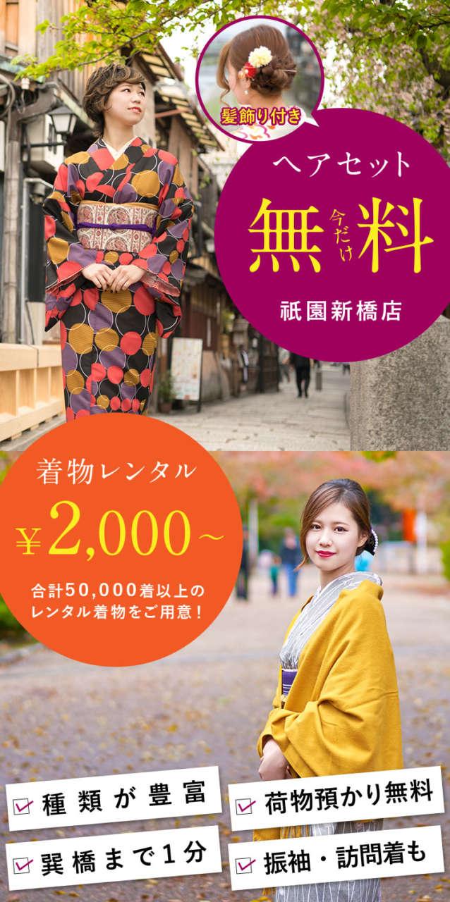 着物レンタル 京越 祇園新橋店