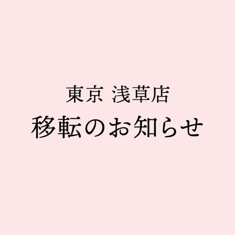 【浅草店】店舗移転のお知らせ