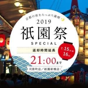 祇園祭返却時間延長のお知らせ