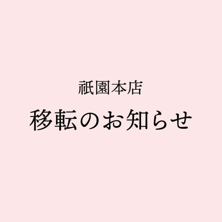 【祇園本店】店舗移転のお知らせ