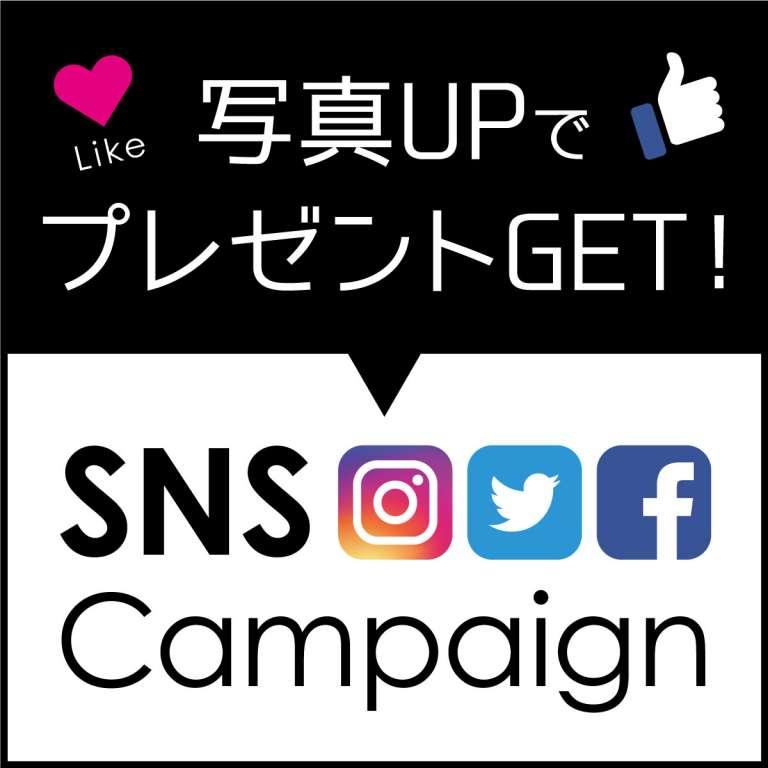 【写真UPでプレゼントをGET♪】SNSキャンペーン!