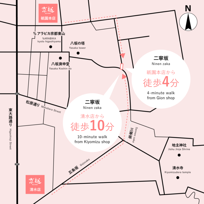 京越祇園本店と京越清水店から二年坂(二寧坂)への地図