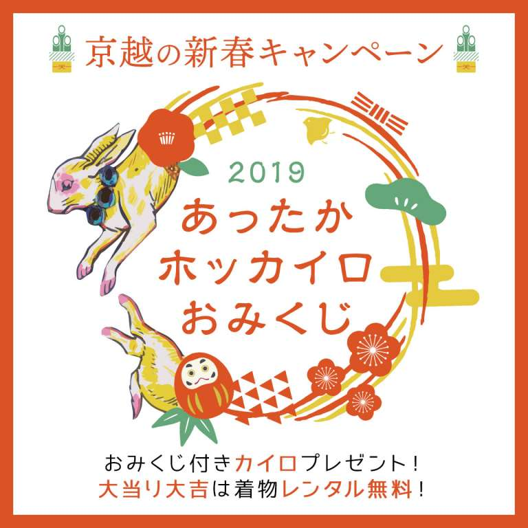 【着物レンタルが無料に!?】2019新春キャンペーン開催!